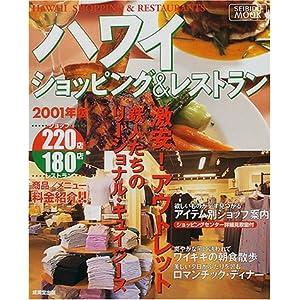 ハワイショッピング&レストラン (2001年版) (Seibido mook)