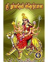 Durgadevi Stotramala Collection: A Set of 3 Books