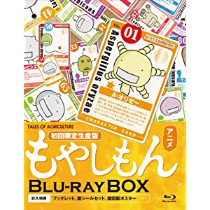 もやしもん Blu-ray BOX 【初回限定生産版】