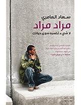 Murad, Murad (Arabic edition): La Shay Takhsaroh Sowa Hayatok