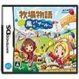 牧場物語 ようこそ!風のバザールへ マーベラスエンターテイメント (Video Game2008) (Nintendo DS)