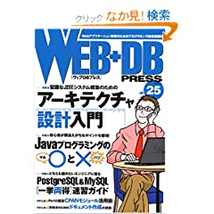 Web+DB press (Vol.25)