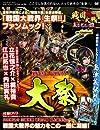 中村悠一、江口拓也らが登場の「戦国大戦界 生祭」イベントを中継