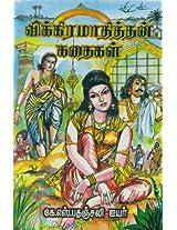 Vikkiramaathithan Kathaigal