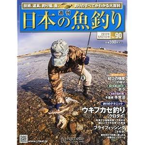 週刊 日本の魚釣り 2012年 6/27号 [分冊百科]