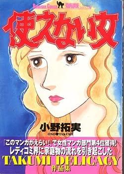 使えない女 (BUNKA COMICS)