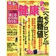 健康 2010年 12月号 [雑誌] (雑誌2010/11/2)
