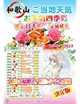 Wakayama Gotouctitenki Harenokekkonshiki Hidorisagashi eMook 1999-2013
