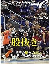 wa-rudo futtosaru magazin purasu boryu-mu 202: aite no kabe wo burokkusita settopure- kakehiki ni yoru matanuki