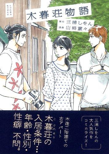 木暮荘物語 (FEELコミックス)