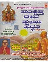 Sanshiptha Dheva Poojaa Paddhathi (Maadhwa Sampradhaaya)