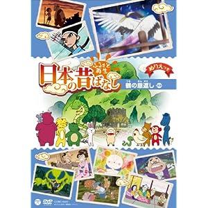 [DVD] ふるさと再生 日本の昔ばなし「鶴の恩返し」