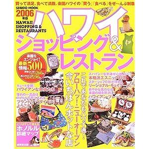 ハワイショッピング&レストラン (2006年版) (Seibido mook)
