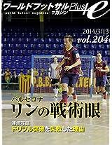 wa-rudo futtosaru magazin purasu boryu-mu 204: siya no hirosa senjyutugan renzokushasin doriburu toppa wo seikou dekinakatta riyuu