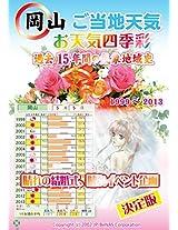 Okayama Gotouctitenki Harenokekkonshiki Hidorisagashi eMook 1999-2013