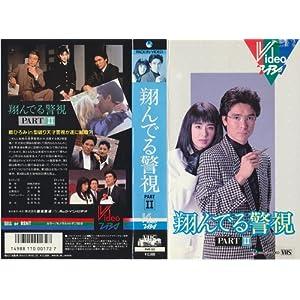 翔んでる警視2 [VHS]