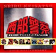 「西部警察」誕生30周年記念~「西部警察」サウンド・トラック・アルバム大全集 TVサントラ、石原裕次郎、幸田薫、 豊島ひとみ (CD2009)SHM-CD