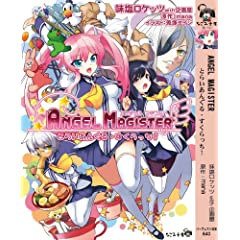ANGEL MAGISTER �Ƃ炢���񂮂�E���������! (�Ȃ��ݕ���)