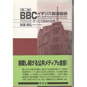 BBC イギリス放送協会―パブリック・サービス放送の伝統