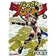 なおざりダンジョン8 (CRコミックス) こやま基夫 (コミック2010/3/6)