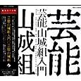 芸能山城組入門 芸能山城組 (CD1994)