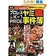 プロレス・K1・PRIDEヤミ裏事件簿2007春 (2007/4)