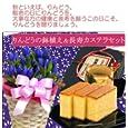 【敬老の日】【送料無料】青のりんどう鉢植えと長崎・長寿カステラセット いつもアンのお花屋さん