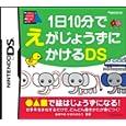 1日10分でえがじょうずにかけるDS アガツマエンタテイメント (Video Game2008) (Nintendo DS)