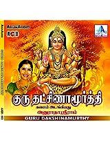 Guru Dakshinamurthy