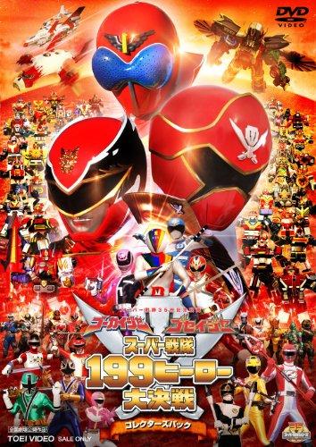 ゴーカイジャー ゴセイジャー スーパー戦隊199ヒーロー大決戦の画像