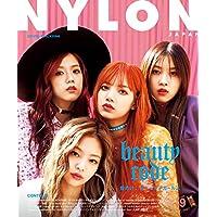 NYLON JAPAN 2017年9月号 小さい表紙画像