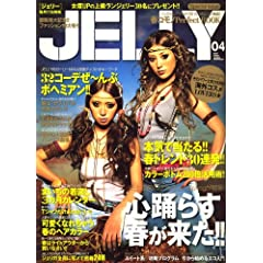 JELLY (ジェリー) 2008年 04月号