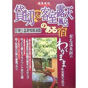 貸切&客室露天風呂のある宿 関東周辺
