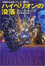 ハイペリオンの没落〈上〉 (ハヤカワ文庫SF) (文庫)
