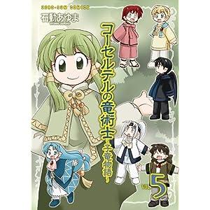 コーセルテルの竜術士 子竜物語5巻
