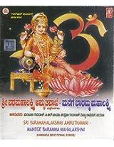 Shree Varamahalakshmi Amruthavaani - Manege Baaramma Mahaalakshmi