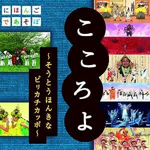 【クリックでお店のこの商品のページへ】NHKにほんごであそぼ こころよ~そうとうほんきなピリカチカッポ~