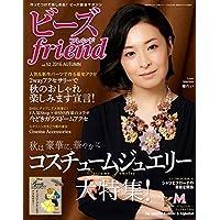 ビーズfriend 2016年秋号 小さい表紙画像