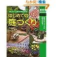 はじめての庭づくり—狭いスペースをじょうずに生かす (主婦の友新実用BOOKS) 主婦の友社 (単行本2004/2/1)