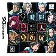 極限脱出 9時間9人9の扉 スパイク (Video Game2009) (Nintendo DS)