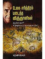 Ulaga Sarithiram Padaitha Vingnanigal