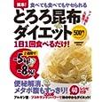 とろろ昆布ダイエット—簡単! 食べても食べてもヤセられる (レタスクラブMOOK) (2009/5)