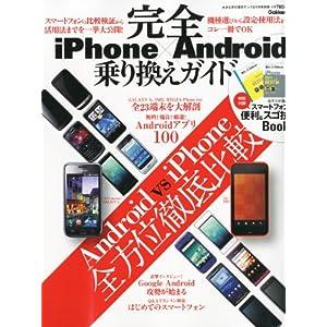 iPhone×Android (アイフォン×アンドロイド) 完全乗り換えガイド 2011年 01月号 [雑誌]