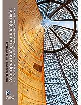Anaparastaseis Tou Yperbatikou: Lexilogio Tes Metaphysikhs Ston Synchrono Architektoniko Schediasmo