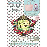 franche lippee franche lippee special book 小さい表紙画像