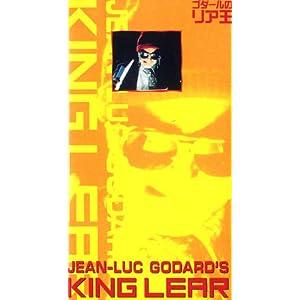 ゴダールのリア王の画像