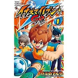 イナズマイレブンGO 1 (てんとう虫コミックス)