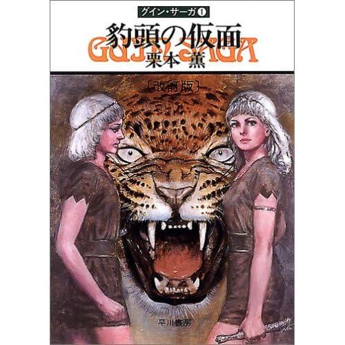 豹頭の仮面―グイン・サーガ(1) (文庫)