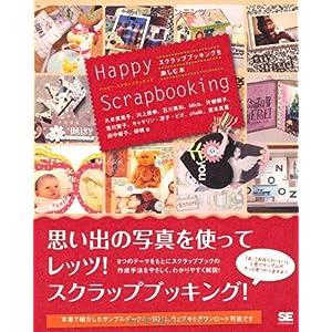 【クリックでお店のこの商品のページへ】Happy Scrapbooking スクラップブッキングを楽しむ本 [大型本]
