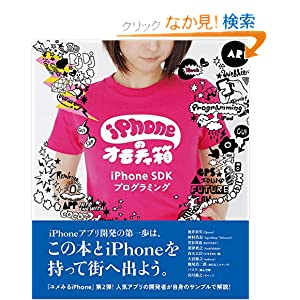 iPhone�Υ������Ȣ iPhone SDK�ץ?��ߥ� [ñ����]